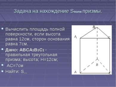 Задача на нахождение Sполн призмы. Вычислить площадь полной поверхности, если...