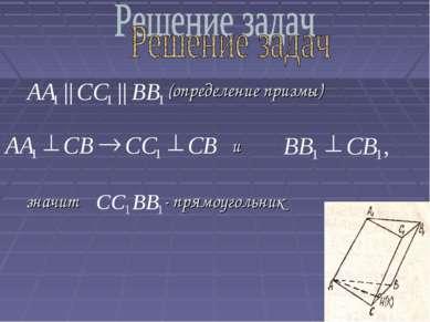 (определение призмы) и значит - прямоугольник