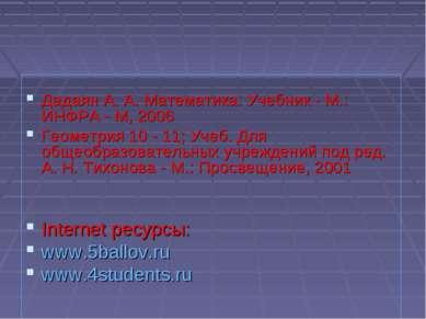 Дадаян А. А. Математика: Учебник - М.: ИНФРА - М, 2006 Геометрия 10 - 11; Уче...