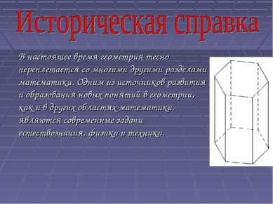 В настоящее время геометрия тесно переплетается со многими другими разделами ...