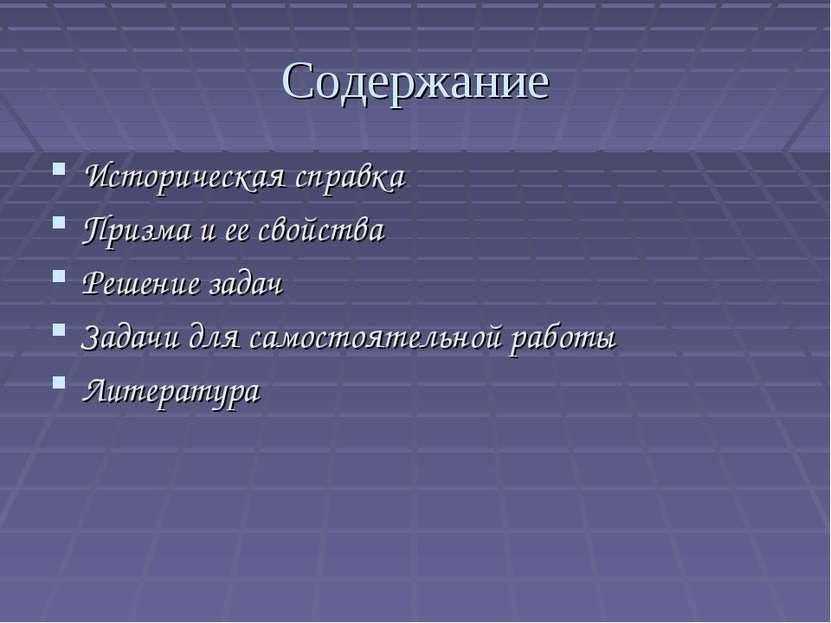 Содержание Историческая справка Призма и ее свойства Решение задач Задачи для...