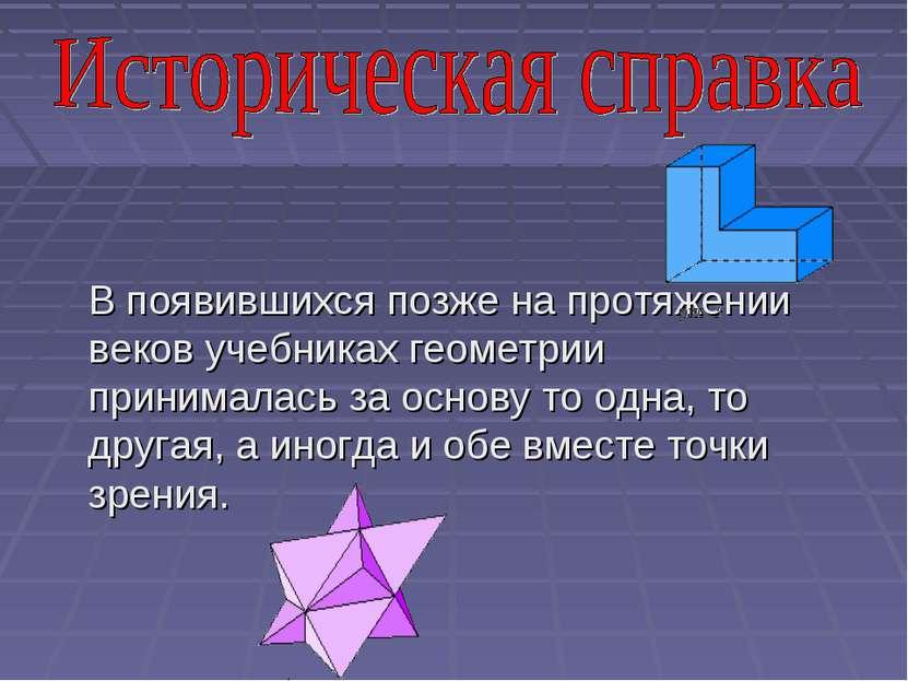 В появившихся позже на протяжении веков учебниках геометрии принималась за ос...