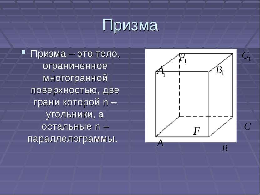 Призма Призма – это тело, ограниченное многогранной поверхностью, две грани к...