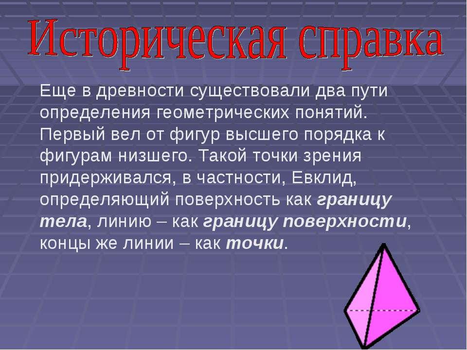 Еще в древности существовали два пути определения геометрических понятий. Пер...
