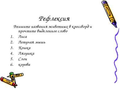 Рефлексия Впишите названия животных в кроссворд и прочтите выделенное слово Л...