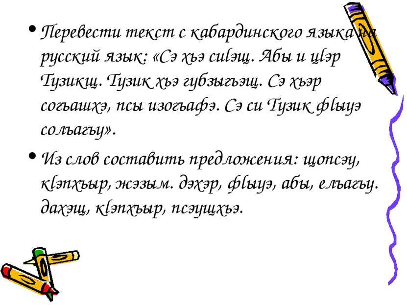 Перевести текст с кабардинского языка на русский язык: «Сэ хьэ сиlэщ. Абы и ц...