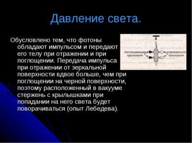 Давление света. Обусловлено тем, что фотоны обладают импульсом и передают его...