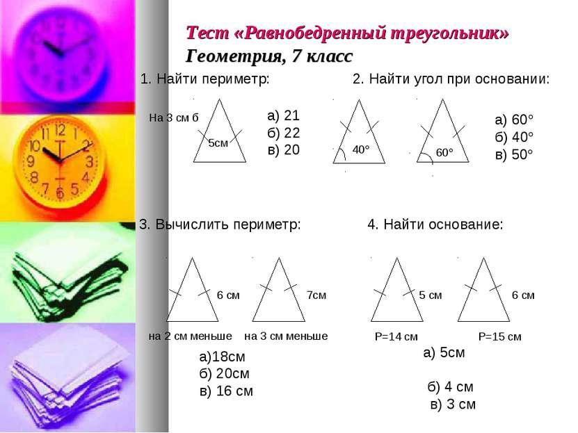 1. Найти периметр: а) 21 б) 22 в) 20 5см Тест «Равнобедренный треугольник» Ге...