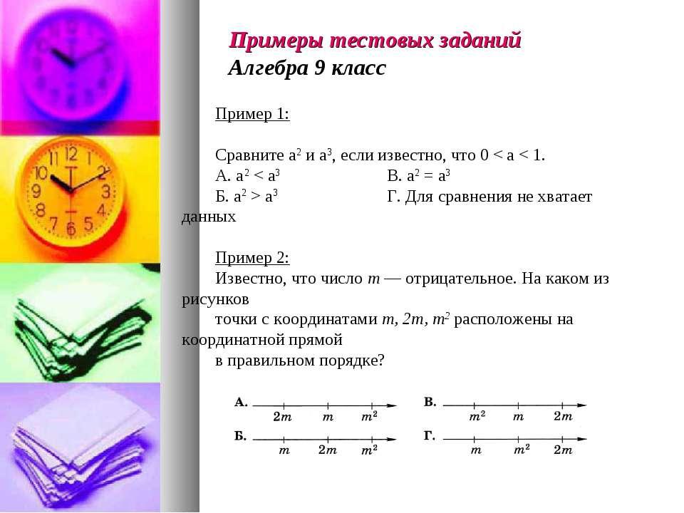 Пример 1: Сравните а2 и а3, если известно, что 0 < а < 1. А. а2 < а3 В. а2 = ...