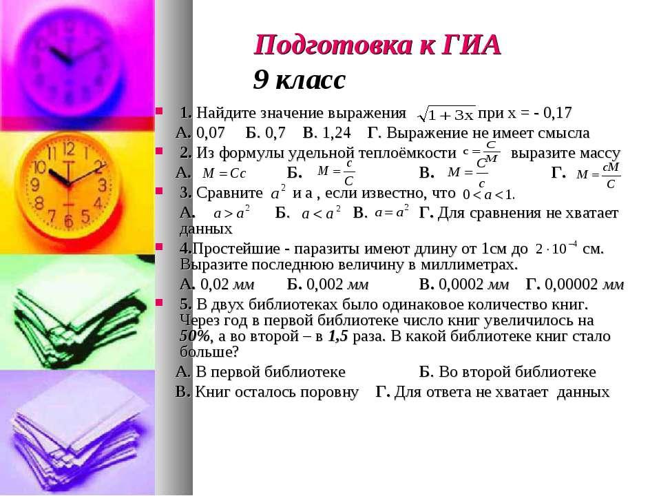 1. Найдите значение выражения при х = - 0,17 А. 0,07 Б. 0,7 В. 1,24 Г. Выраже...