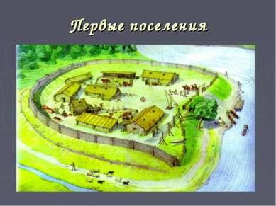 Первые поселения