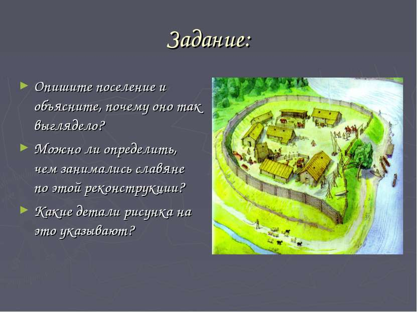 Задание: Опишите поселение и объясните, почему оно так выглядело? Можно ли оп...