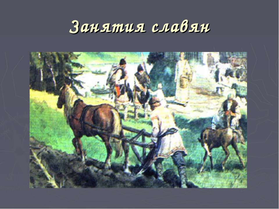 Занятия славян