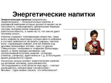 Энергетические напитки Энергетические напитки (энергетики, энерготоники) — бе...