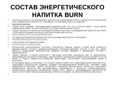 СОСТАВ ЭНЕРГЕТИЧЕСКОГО НАПИТКА BURN Основные мощности по производству таурина...