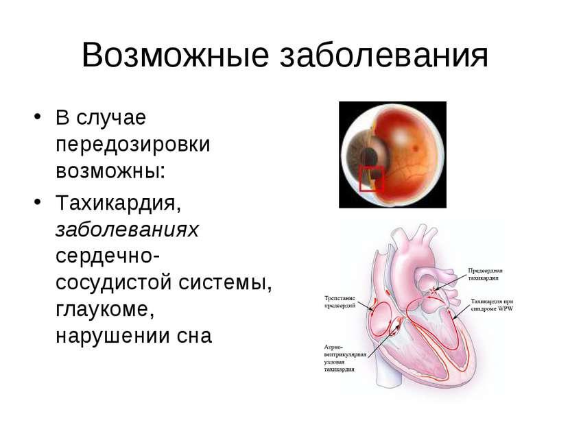 Возможные заболевания В случае передозировки возможны: Тахикардия, заболевани...