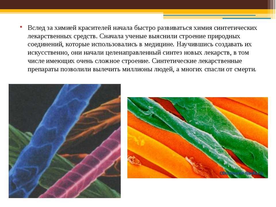 Вслед за химией красителей начала быстро развиваться химия синтетических лека...
