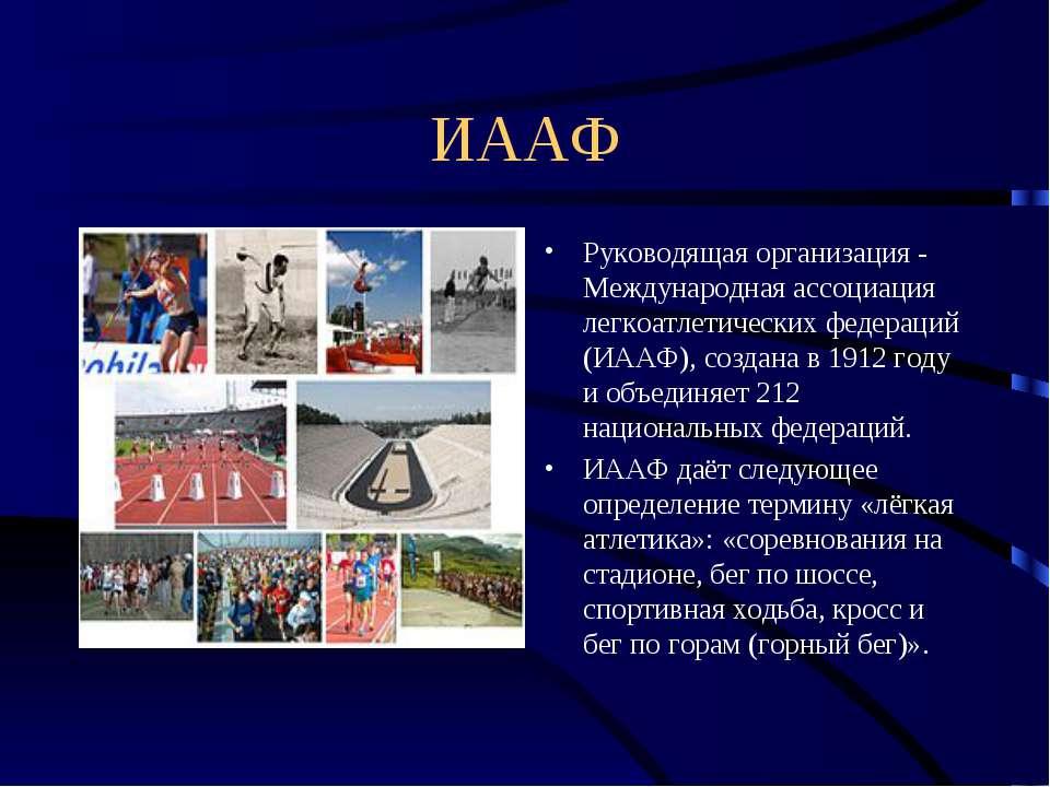 ИААФ Руководящая организация - Международная ассоциация легкоатлетических фед...