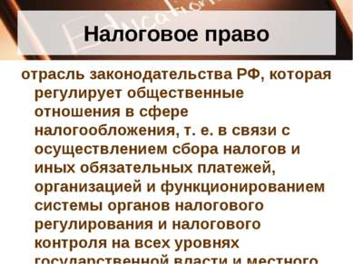 Налоговое право отрасль законодательства РФ, которая регулирует общественные ...