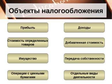 Объекты налогообложения Прибыль Стоимость определенных товаров Имущество Опер...