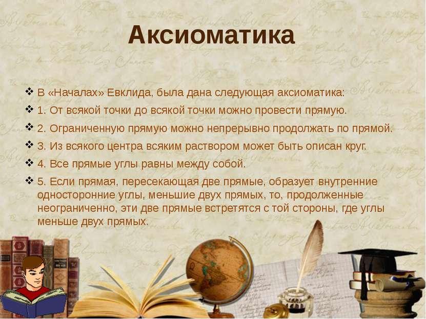 Аксиоматика В «Началах» Евклида, была дана следующая аксиоматика: 1. От всяко...