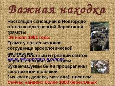 Важная находка Настоящей сенсацией в Новгороде стала находка первой берестяно...