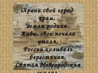 «Храни свой город- храм, земля родная. Живи, свои печали утоля, России колыбе...