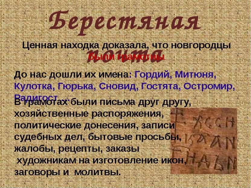 Берестяная почта Ценная находка доказала, что новгородцы были грамотны. До на...