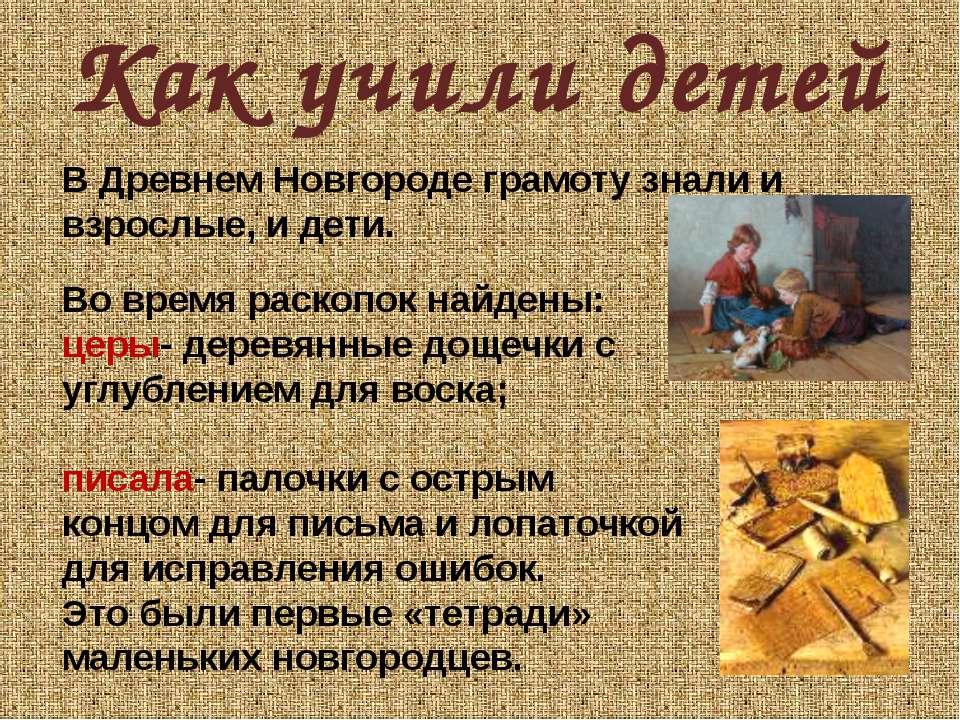 Как учили детей В Древнем Новгороде грамоту знали и взрослые, и дети. Во врем...