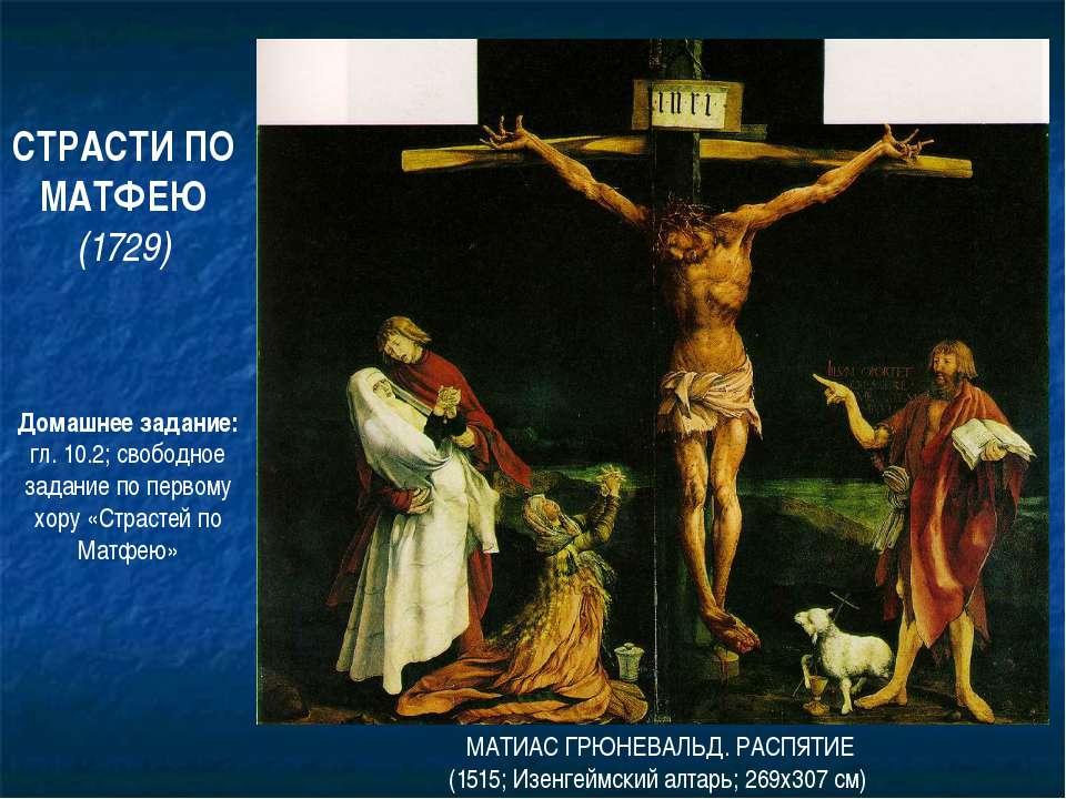 СТРАСТИ ПО МАТФЕЮ (1729) МАТИАС ГРЮНЕВАЛЬД. РАСПЯТИЕ (1515; Изенгеймский алта...