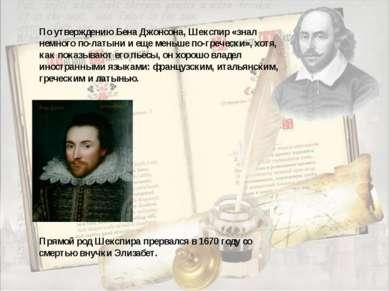 По утверждению Бена Джонсона, Шекспир «знал немного по-латыни и еще меньше по...