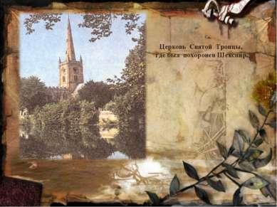 Церковь Святой Троицы, где был похоронен Шекспир.