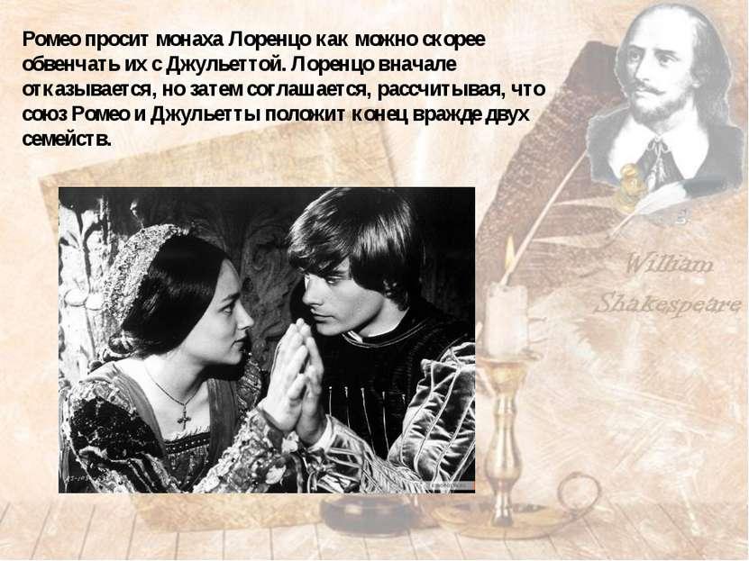 Ромео просит монаха Лоренцо как можно скорее обвенчать их с Джульеттой. Лорен...
