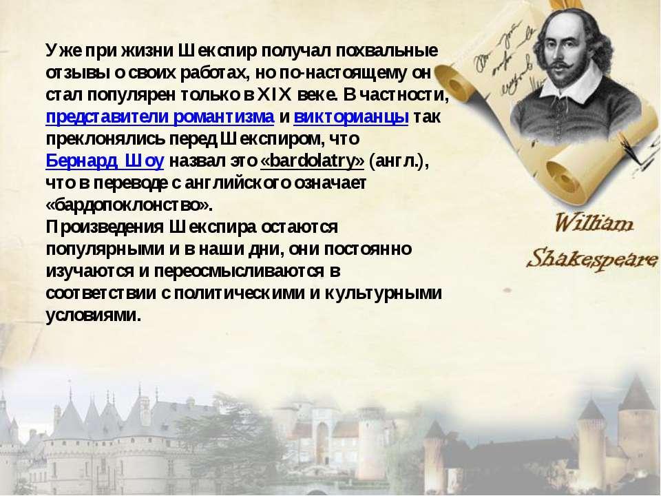 Уже при жизни Шекспир получал похвальные отзывы о своих работах, но по-настоя...