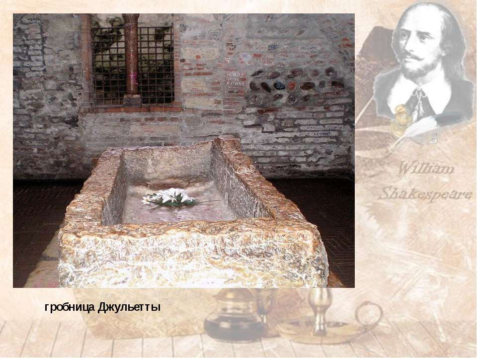 гробница Джульетты