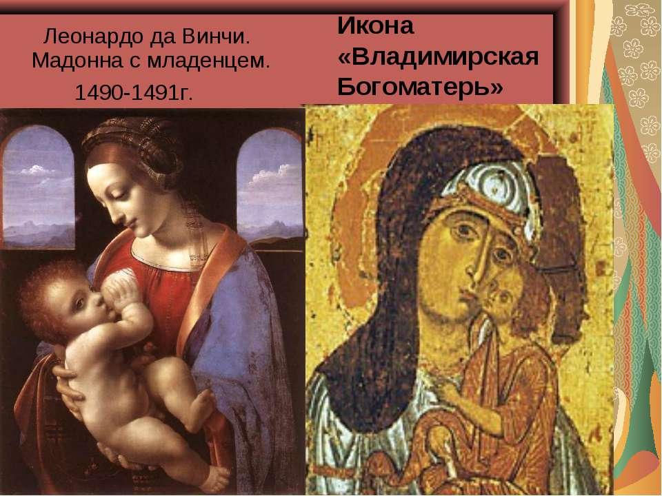 Икона «Владимирская Богоматерь» Леонардо да Винчи. Мадонна с младенцем. 1490-...