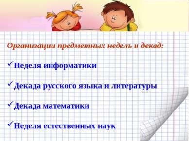 Организации предметных недель и декад: Неделя информатики Декада русского язы...