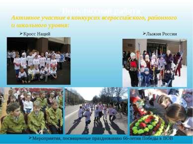 Активное участие в конкурсах всероссийского, районного и школьного уровня: Вн...