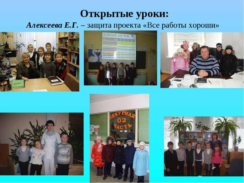 Открытые уроки: Алексеева Е.Г. – защита проекта «Все работы хороши»