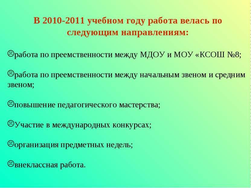 В 2010-2011 учебном году работа велась по следующим направлениям: работа по п...