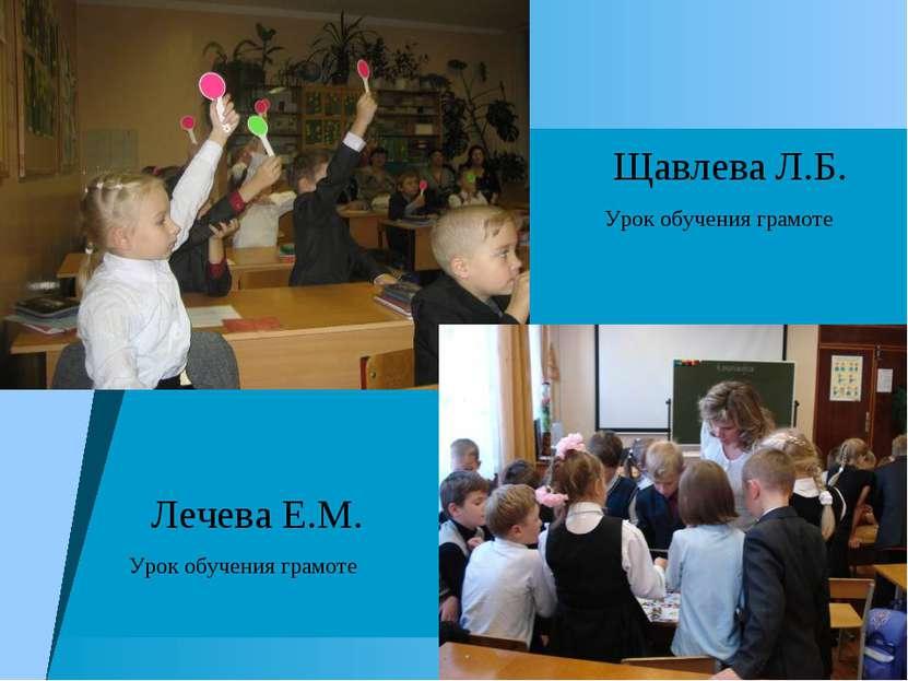 Лечева Е.М. Щавлева Л.Б. Урок обучения грамоте Урок обучения грамоте