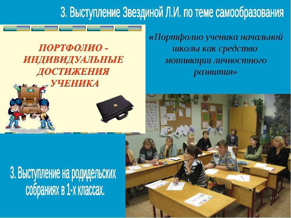 «Портфолио ученика начальной школы как средство мотивации личностного развития»