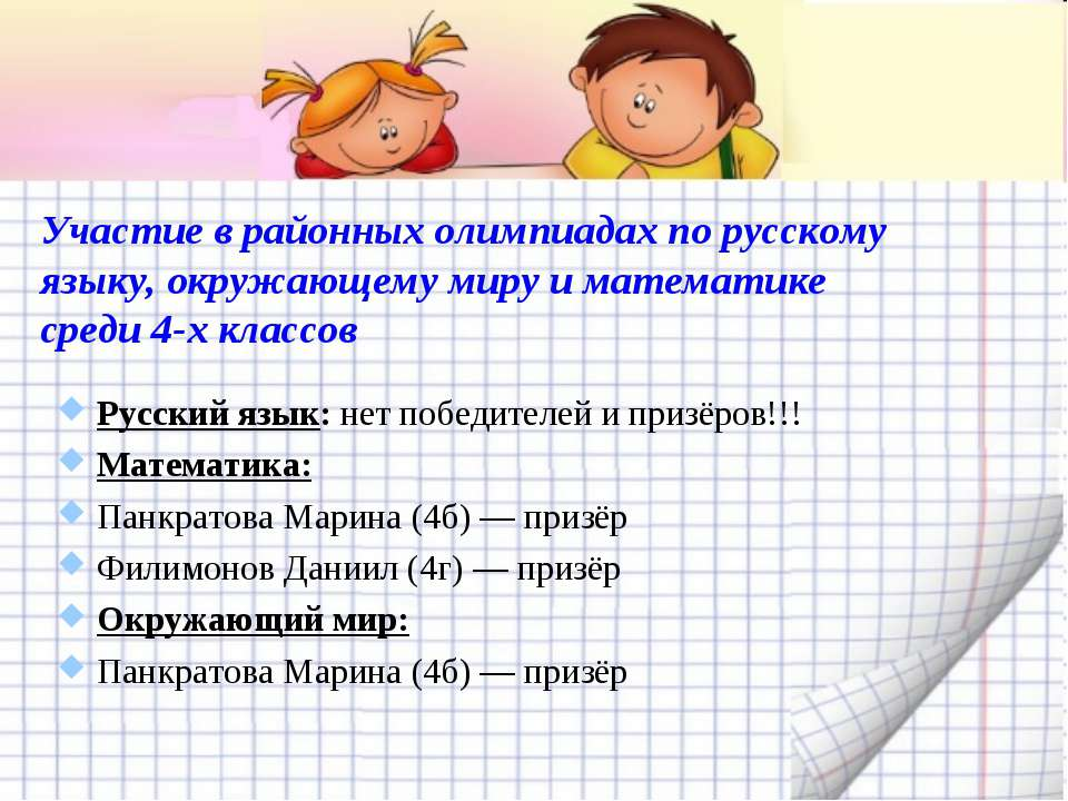 Участие в районных олимпиадах по русскому языку, окружающему миру и математик...