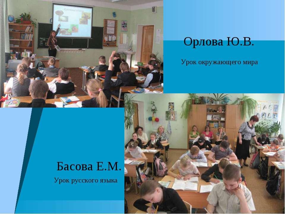 Орлова Ю.В. Басова Е.М. Урок окружающего мира Урок русского языка