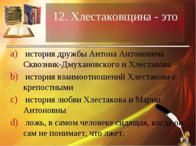 12. Хлестаковщина - это история дружбы Антона Антоновича Сквозник-Дмухановско...