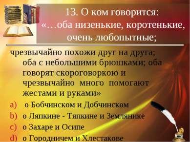13. О ком говорится: «…оба низенькие, коротенькие, очень любопытные; чрезвыча...