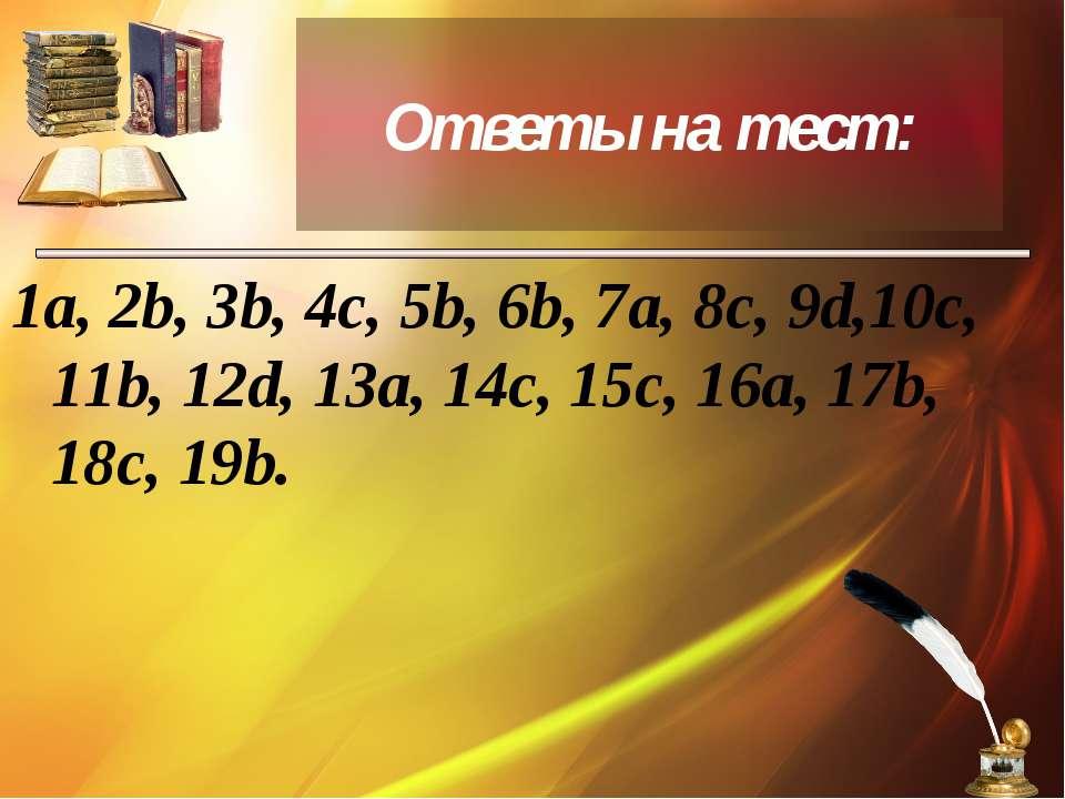 Ответы на тест: 1a, 2b, 3b, 4c, 5b, 6b, 7a, 8c, 9d,10c, 11b, 12d, 13a, 14c, 1...