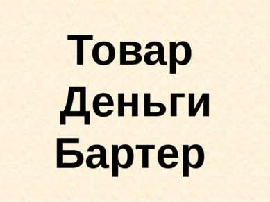 Товар Деньги Бартер