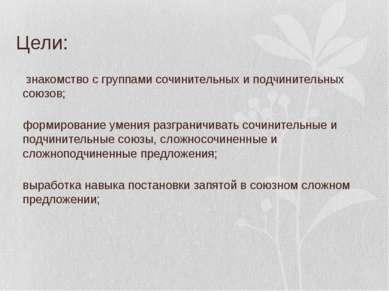 Цели: - знакомство с группами сочинительных и подчинительных союзов; -формиро...