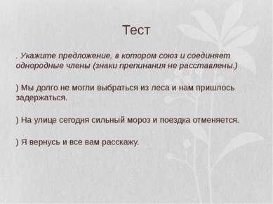 Тест 5. Укажите предложение, в котором союз и соединяет однородные члены (зна...